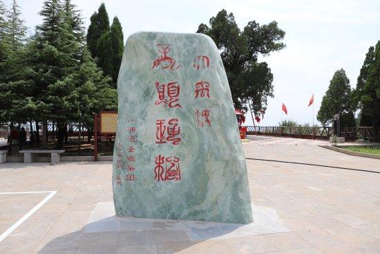 "Ruicheng County, Китай: 只认识""大禹渡"""