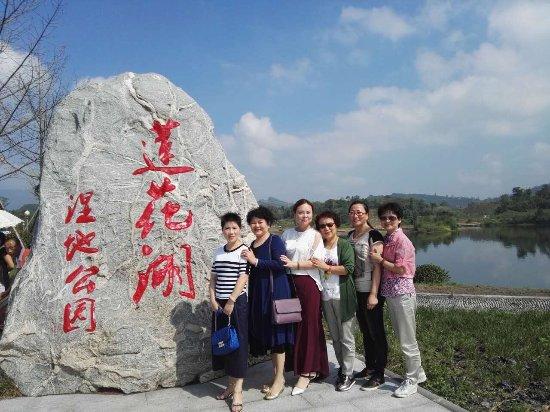 Dazhou, Κίνα: 我们和舅妈在莲花湖与达州的亲友们相聚,有晓春、向刚仁、杨仕伦,张叔叔等四家,还有妈妈的同学杜叔叔夫妇及我的好朋友(小学同学)何红六。