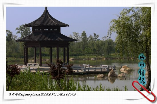 Suqian, China: 三台山镜湖