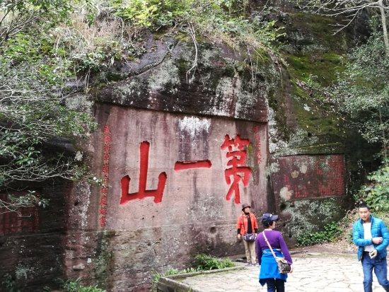 Wuyi Shan, الصين: 武夷山市