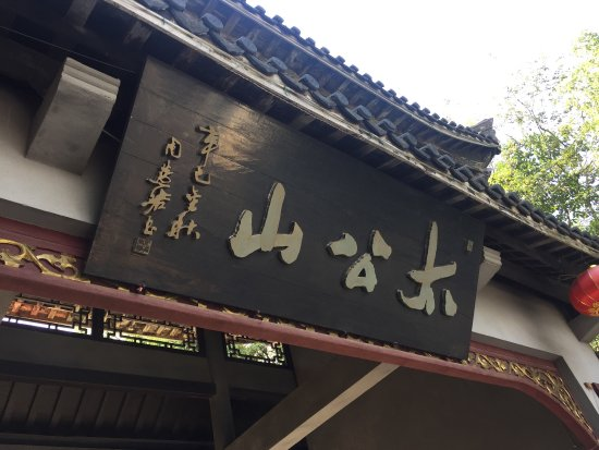 Tianmu Lake: 太公山只是一座小土丘,据说有一百三十多台阶,总共两三分钟就走到顶了。顶上就是一座庙,一个姜太公的铜像。售票处标价45块钱一张票,这是我见过最不走心的景点了……