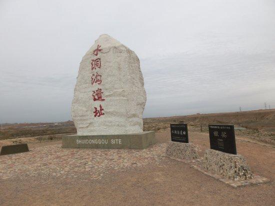 Lingwu, China: 水洞沟遗址碑