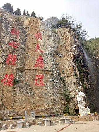 Weihui, China: 地天行健,君子以自强不息;地势坤,君子以厚德载物。国质公园,百善孝为先,