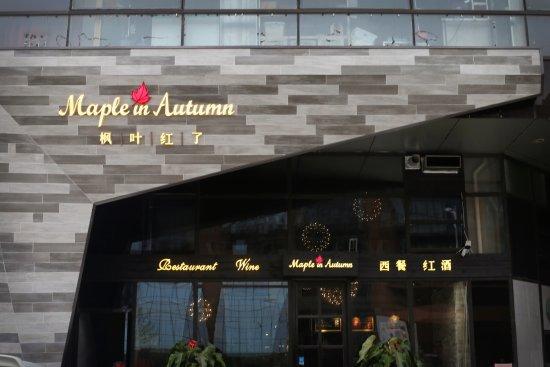 河南新乡市: front door