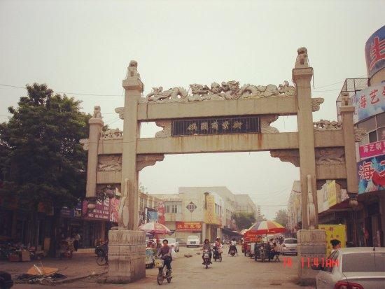 OuYuan ShangYe Jie