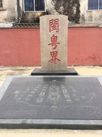 Nan'ao County, Chine : 南澳总兵府