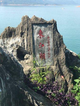 Zixing, China: 东江湖风景区