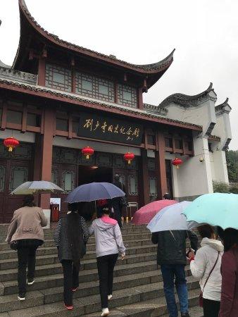 Ningxiang County, Chiny: 现在刘少奇故居由原来的2000平方米扩建为8000平方米了。环境优美,空气清新,布局合理,值得一游!