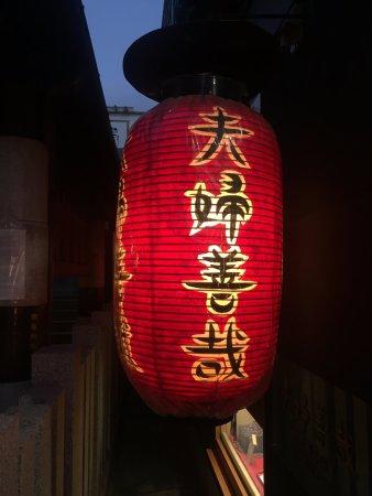 善哉 夫婦 2椀1セットの「夫婦善哉」、その起源は商人の町・大阪らしいものだった!