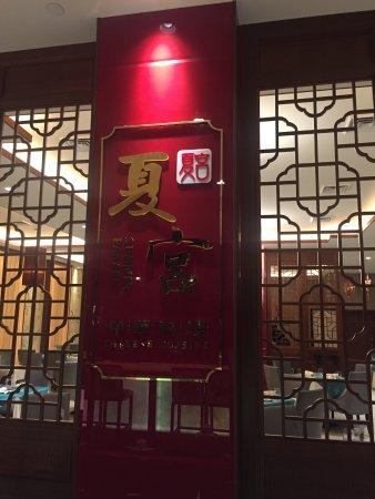 很好的中餐馆