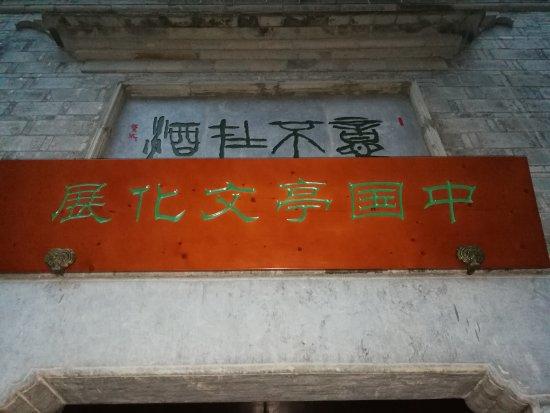 Zuiweng Pavilion: IMG_20171111_171609_large.jpg