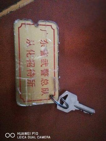 Conghua, China: 钥匙牌写着招待所