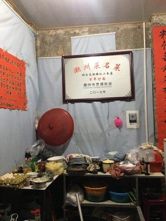 Chao'an County, Chine : 潮州龙湖寨