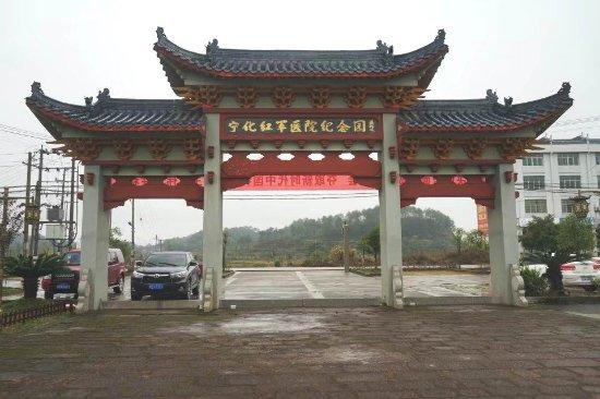 Ninghua County, China: 宁化县石碧镇石碧村宁化红军医院纪念园