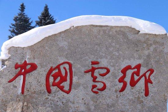 Hailin, Kina: photo3.jpg