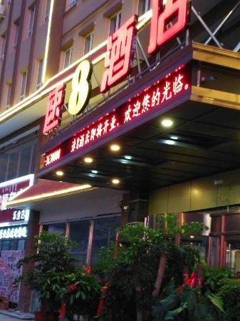 Super 8 Chabu Cha'er Leye Plaza: 酒店外景