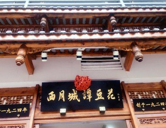 XiaoTan DouHua (Xi Main Street): 小谭豆花