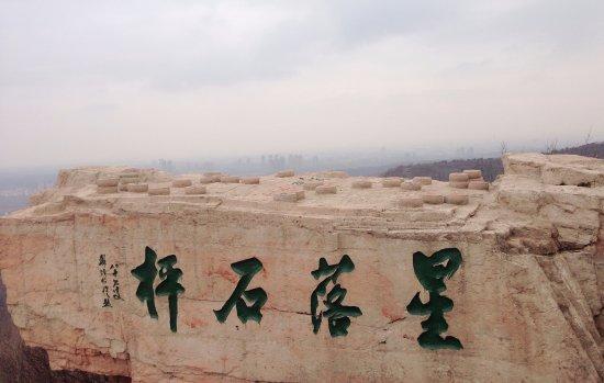 Shenyang Qipan Mountain : 棋盘山