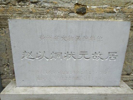 Qingyan Ancient Town: IMG_20171230_172826_large.jpg