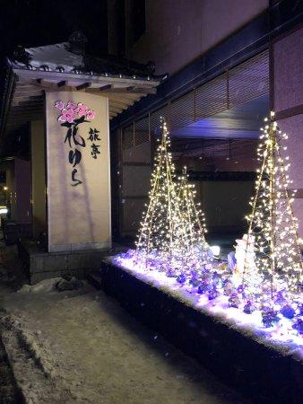 โรงแรมฮานายุระ: 酒店大门