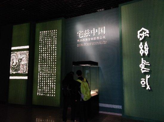 Guanghan Sanxingdui Museum 이미지