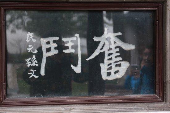 Presidential palace of Nanjing: 南京总统府