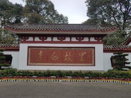 Libai Memorial Hall: 20180221_154510_large.jpg