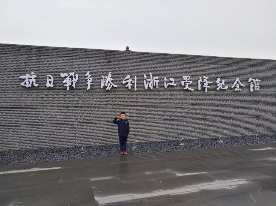 Fuyang Surrender Memorial