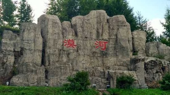 Hulunbuir, China: IMG_20180311_114846_large.jpg
