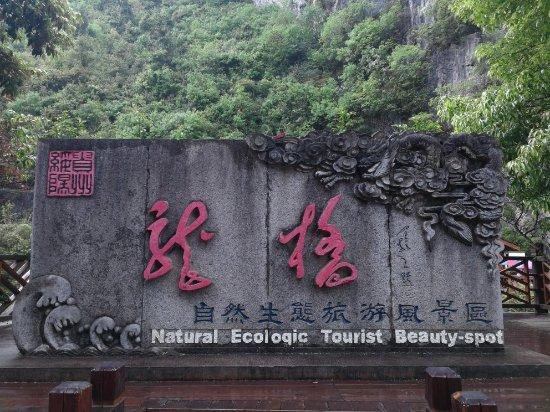 Suiyang County, China: 龙桥旅游区
