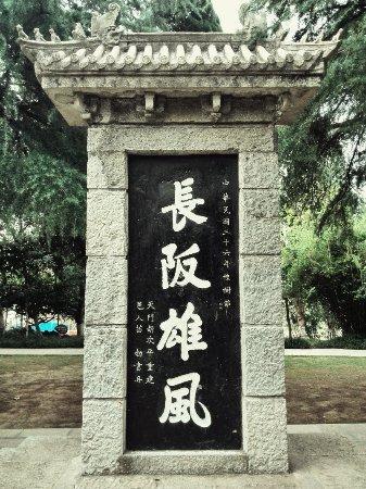 Dangyang, China: 长坂雄风