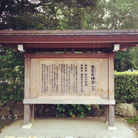 Le sanctuaire d'Ise : photo6.jpg