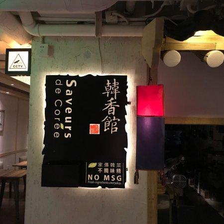 Saveurs de Coree Φωτογραφία