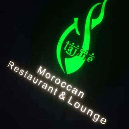 Tajine Moroccan Restaurant & Lounge: 美味、低调、异域风情的塔金摩洛哥餐厅、和朋友一起晚上吃饭、美女老板很和气,服务生待客很热情周到的服务、反应很迅速。周围几桌各种肤色的食客都有