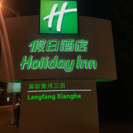 Holiday Inn Langfang Xianghe: photo0.jpg