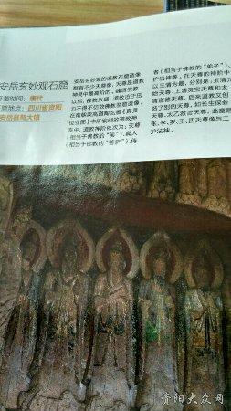 Xuanmiaoguan in Ziyang: 资阳玄妙观