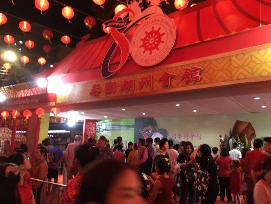 ไชน่าทาวน์ - กรุงเทพ: 唐人街