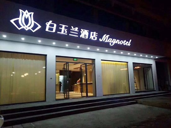 Magnotel Guilin Yangshuo West Street : 酒店门口