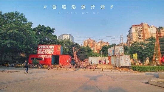 Redtory: 红专厂创意园区内部