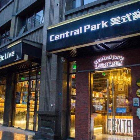 Central Park Restaurant Bar: Central Park中心公园美式西餐吧