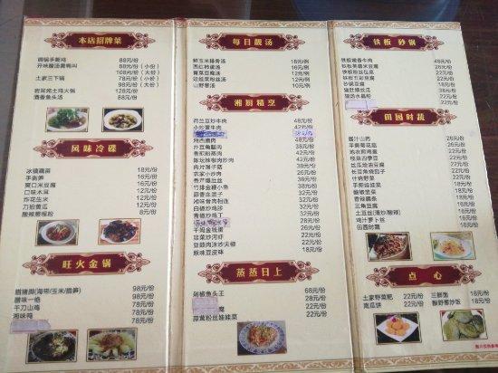 He Tian Yuan Restaurant: 禾田园私房菜
