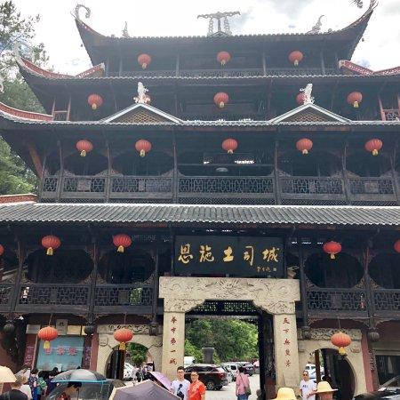 Enshi, China: 土司城