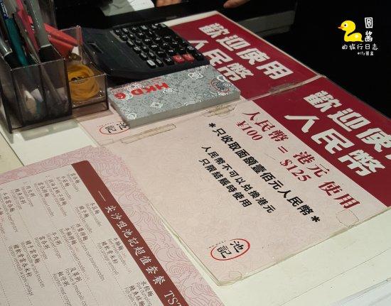 Chee Kei (Tsim Sha Tsui): 汇率提示