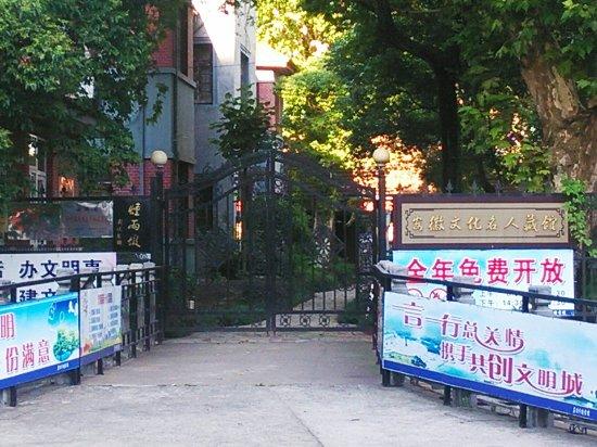 No.1 Celebrity Museum