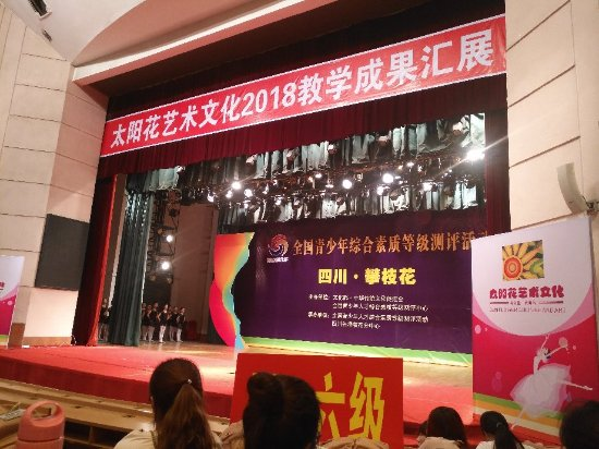Panzhihua, Kina: 攀枝花宾馆