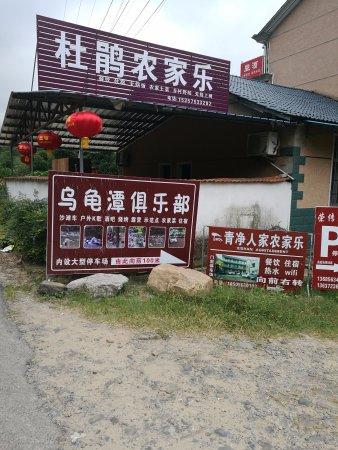 Jing County, Trung Quốc: 与那个农家乐的牌子无关