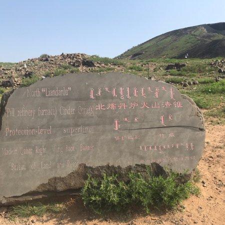 Ulaan Chab, China: 察哈尔火山地质公园
