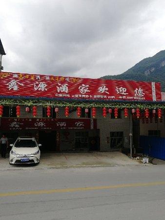 Baokang County-bild