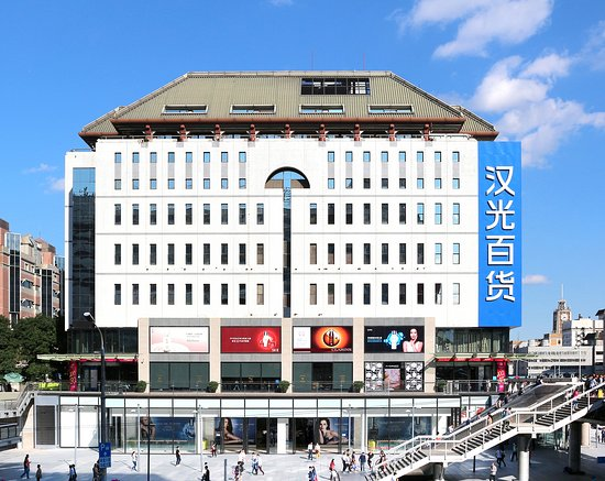 Hanguang Department Store