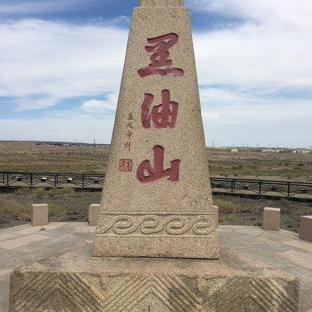 Karamay, China: 黑油山